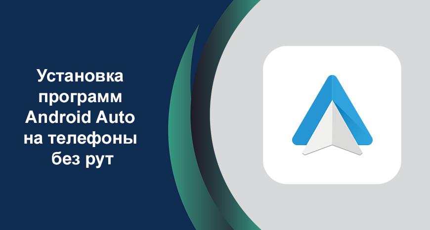 Установка программ Android Auto на телефоны без рут